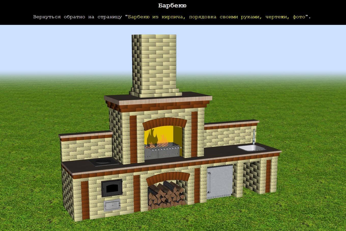 3d модель барбекю из кирпича